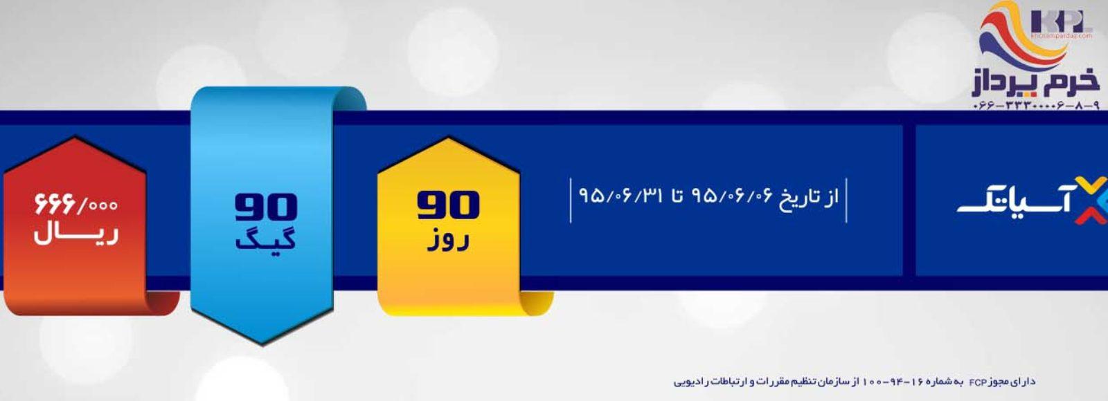گیگ باکس ۹۰ گیگ ۹۰ روز