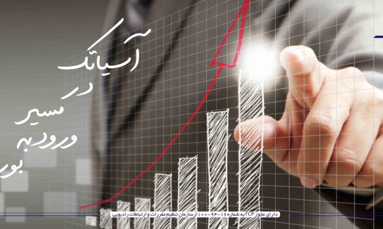 شمارش معکوس برای عرضه سهام برترین اپراتور ارتباطات ثابت کشور