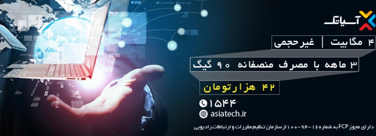 جشنواره اینترنت ADSL